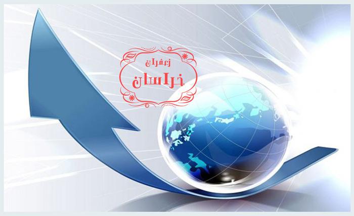 عمده ترین کشورهای وارد کننده زعفران صادرات زعفران