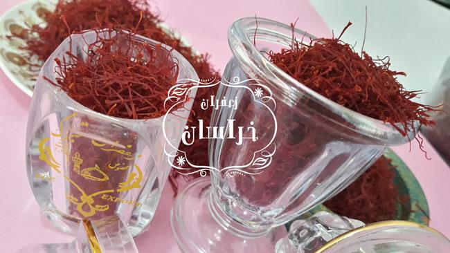 خرید زعفران مشهد به صورت فله و بسته بندی