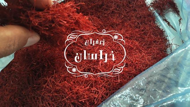 سود صادرات زعفران نگین قیمت زعفران به دلار