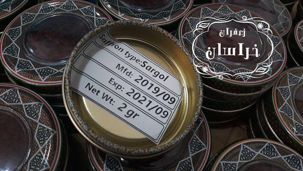 قیمت امروز زعفران بسته بندی و فله