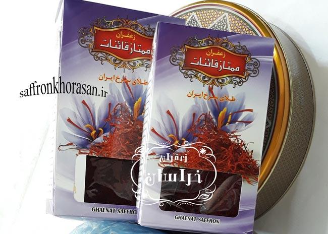 قیمت زعفران مشهد کیلویی