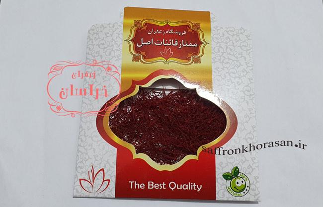 فروش زعفران قائنات در تهران