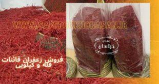 فروش زعفران قائنات فله و کیلویی