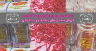فروش عمده زعفران ممتاز فله و بسته بندی
