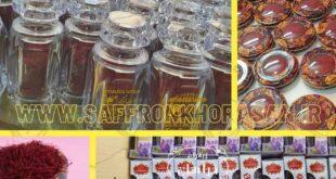فروش عمده زعفران اعلا قائنات