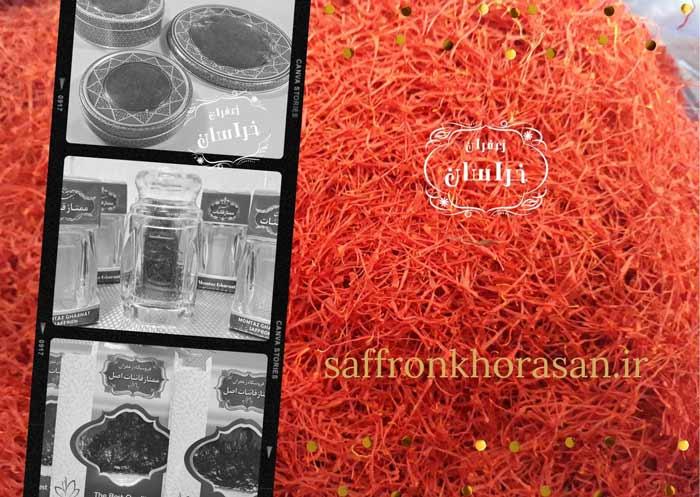 قیمت امروز زعفران در مثقال های مختلف
