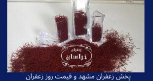 پخش زعفران مشهد و قیمت روز زعفران